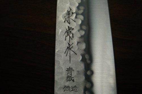 """סכין שף (סנטוקו) קאנצון 180מ""""מ Aogami#2 3"""