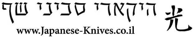 היקארי סכיני שף - לוגו לתפריט נייד
