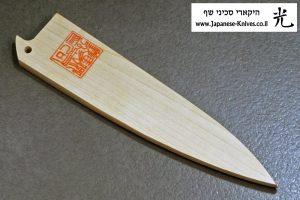 """מגן עץ (Saya) לסכין טבח (פטי) יאמאוואקי 150 מ""""מ ידית יפנית"""