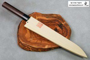 """מגן עץ (Saya) לסכין פריסה (שוג'יהיקי) יאמאוואקי 240 מ""""מ ידית יפנית"""
