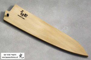 מגן עץ (Saya) לסכין שף (גיוטו) 210 זאנמאי