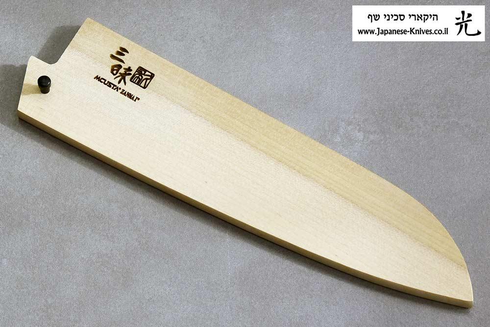מגן עץ (Saya) לסכין שף (סנטוקו) 180 זאנמאי