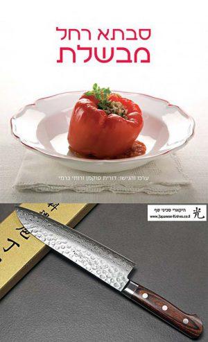 """ספר בישול סבתא רחל מבשלת + סכין שף (סנטוקו) יאמאוואקי 180מ""""מ VG10"""