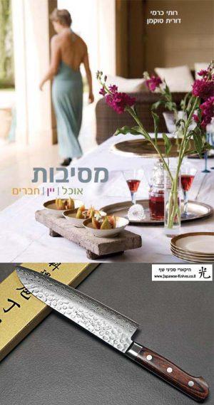 """ספר בישול מסיבות: אוכל, יין, חברים + סכין שף (סנטוקו) יאמאוואקי 180מ""""מ VG10"""